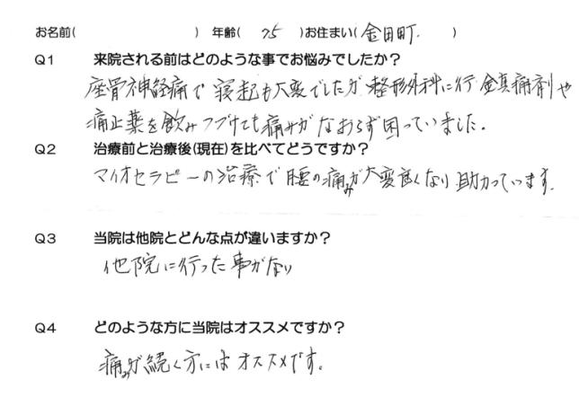 伊藤勝さん体験談