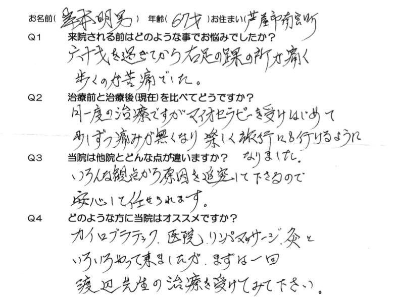 岸本さん体験談
