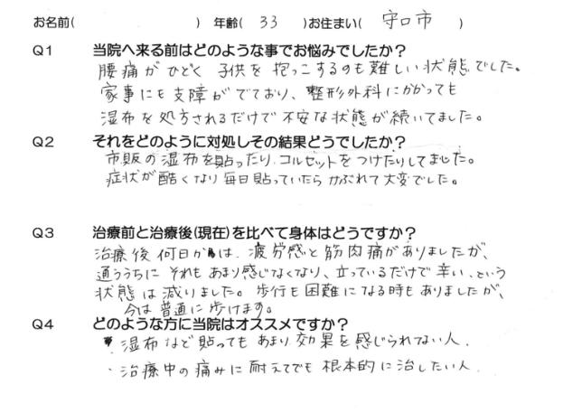 橋本さん体験談