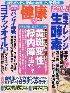 4月2日売健康表紙 (606x800)